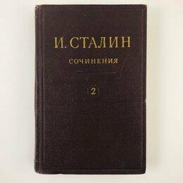 Прочее - Сочинения. Том 2. 1907-1913. Сталин И.В. 1951 г.  , 0
