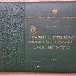 Фотоальбомы - фотоальбом Управления строительства Киевской ГЭС, 1964 г, 0