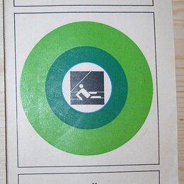 Спорт, йога, фитнес, танцы - Парусный спорт. Правила соревнований. 1979 г., 0