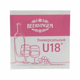 Продукты - Винные дрожжи BEERVINGEM Universal U18, 0