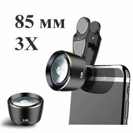 Объективы - Объектив для смартфона 85 мм 3X, 0