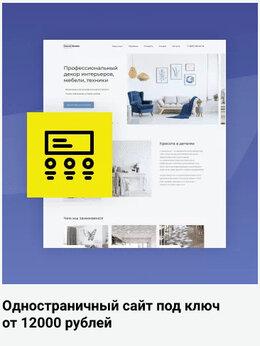 IT, интернет и реклама - Одностраничный сайт под ключ, 0