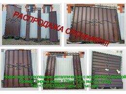 Заборы и ворота - Ворота распашные новые с встроенной калиткой, 0