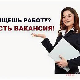 Администраторы - Требуется Администратор офиса, 0
