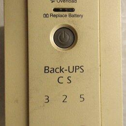 Источники бесперебойного питания, сетевые фильтры - Бесперебойник ибп APC Backup-UPS CS 325, 0