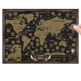 Карты и программы GPS-навигации - Карта мира со скретч-слоем черная для путешественников, 0
