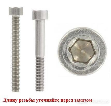S+P Винт с цилиндрической головкой и внутренним шестигранником DIN 912 5х30 мм по цене 7₽ - Уголки, кронштейны, держатели, фото 0