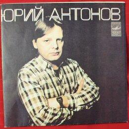 """Виниловые пластинки - Юрий Антонов / Vinyl, 7"""", 33 1/3 RPM, 1982 г.в., 0"""