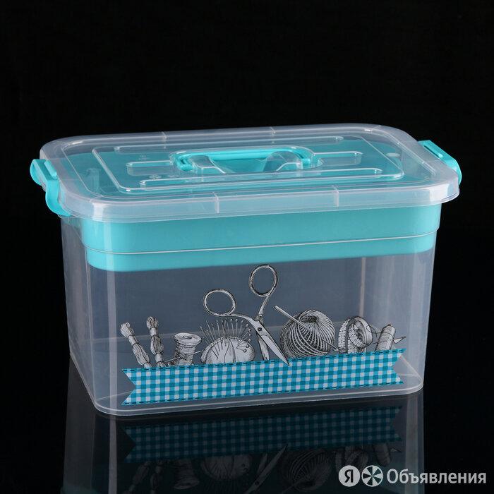 Контейнер для хранения с крышкой и вкладышем «Рукоделие», 10 л, 35×23×19 см, ... по цене 1200₽ - Корзины, коробки и контейнеры, фото 0