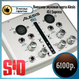 Аудиооборудование для концертных залов - Внешняя звуковая карта Alesis iO2 Express, 0