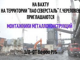 Строительная бригада - Вахта монтаж металлоконструкций, 0