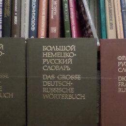 Словари, справочники, энциклопедии - КНИГИ. СЛОВАРИ., 0