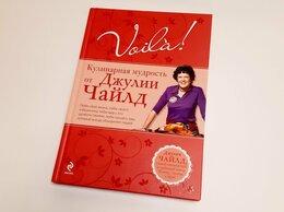 Дом, семья, досуг - Книга Voila Кулинарная мудрость от Джулии Чайлд, 0