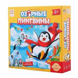 Настольные игры - Настольная игра Озорные пингвины, 0