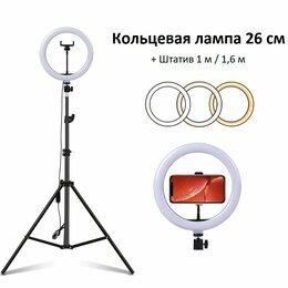 Осветительное оборудование - Кольцевая лампа 26 см, 0