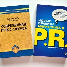Бизнес и экономика - Учебники: современная пресс-служба и Маркетинг /PR, 0