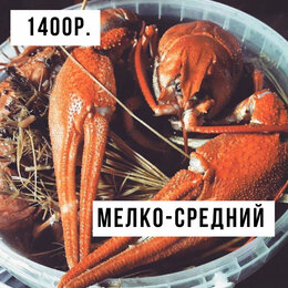 Продукты - Раки Мелко-средние вареные.  Доставка и…, 0