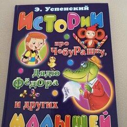 Детская литература - Детская книга, 0