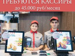 Кассир - Кассир в ресторан (метро Войковская),  без опыта , 0