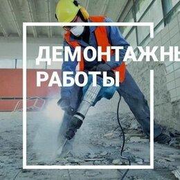 Архитектура, строительство и ремонт - Демонтаж, слом, снос, вывоз мусора, 0