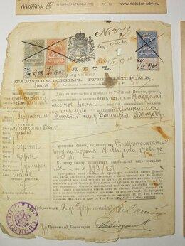 Документы - билет на жительство и переезды в Российской…, 0