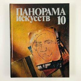 Искусство и культура - Панорама искусств. Выпуск 10. Сборник статей. 1987 г. , 0