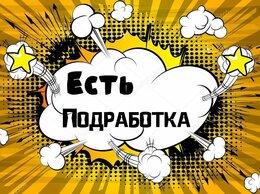 Разнорабочий - Разнорабочий на грибное производство / Работа в…, 0