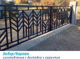 Заборы и ворота - Забор ворота, 0