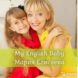 Сертификаты, курсы, мастер-классы - Мария Елисеева - My englisch baby 2.0 (2020), 0