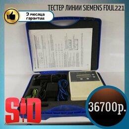 Измерительные инструменты и приборы - Тестер линии Siemens FDUL221, 0