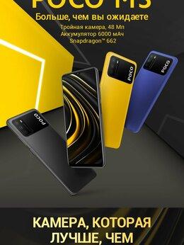 Мобильные телефоны - Xiaomi Poco M3 Global (новый), 0