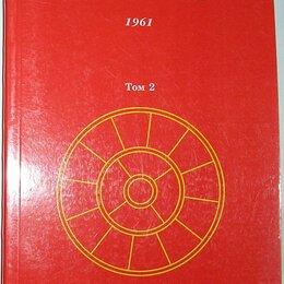 Астрология, магия, эзотерика - Агенда Матери. Отдельный 2-й том. 1961. 2000 г., 0