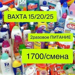 Упаковщики - Упаковщик бытовой химии Вахта в Москве , 0