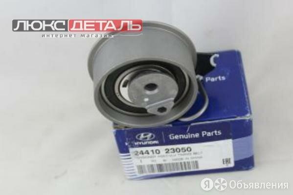 HYUNDAI-KIA 2441023050 Ролик натяжной ремня ГРМ  по цене 3127₽ - Двигатель и комплектующие, фото 0