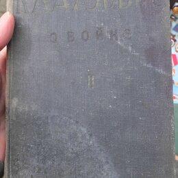 Антикварные книги - книга О войне, Клаузевиц, 1934 год, 0