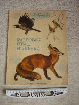 Художественная литература - М. Пришвин Разговор птиц и зверей, 0
