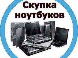 Ноутбуки - Утилизация ноутбуков и компьютеров, 0