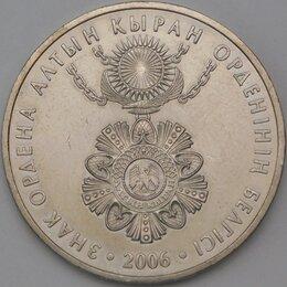 Монеты - Казахстан 50 тенге 2006 Знак ордена Алтын Кыран арт. 23734, 0