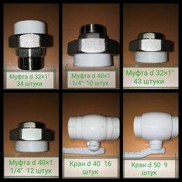 Комплектующие водоснабжения - ФИТИНГИ , 0