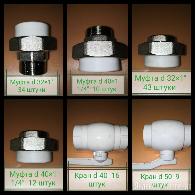 ФИТИНГИ  по цене 50000₽ - Комплектующие водоснабжения, фото 0