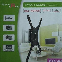 Кронштейны и стойки - Кронштейны для больших телевизоров, 0