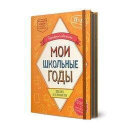 Детская литература - Портфолио школьника. Мои школьные годы  (книга с…, 0