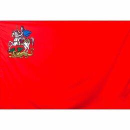 Флаги и гербы - Флаг Московской области 90*135см , 0