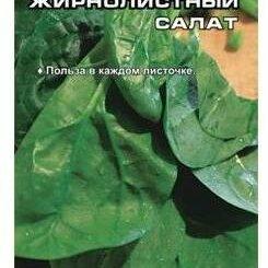 Прочие хозяйственные товары - Шпинат Жирнолистный (Сиб сад), 0