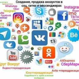 IT, интернет и реклама - Создание аkkayntov в соц.сетях и мессенджерах, 0