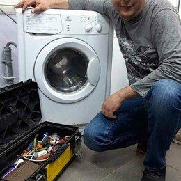 Ремонт и монтаж товаров - Ремонт холодильников стиральных и посудомоечных машин, 0