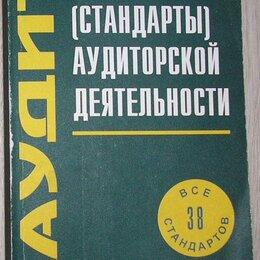 Бизнес и экономика - Правила (стандарты) аудиторской деятельности. Все 38 стандартов. 2001 г., 0