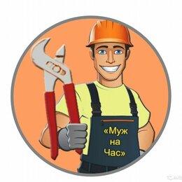 Архитектура, строительство и ремонт - муж на час, 0