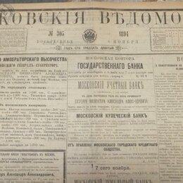 Журналы и газеты - Газета 1894 г. Траур Прощание Император Александр, 0