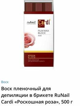 Депиляция и эпиляция - Воск плёночный для депиляции Роскошная роза,…, 0
